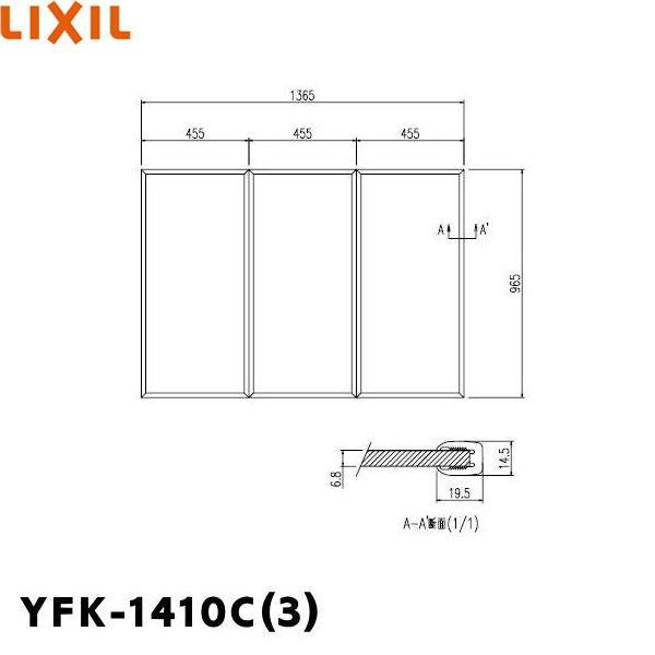 [YFK-1410C(3)]リクシル[LIXIL/INAX]風呂フタ(3枚1組)[送料無料]