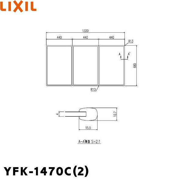 [YFK-1470C-2]リクシル[LIXIL/INAX]風呂フタ(保温風呂フタ)(3枚1組)【送料無料】
