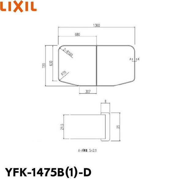 [YFK-1475B(1)-D]リクシル[LIXIL/INAX]風呂フタ(保温風呂フタ)(2枚1組)[送料無料]