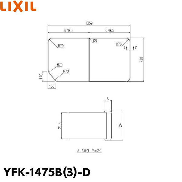 リクシル[LIXIL/INAX]風呂フタ(保温風呂フタ)YFK-1475B(3)-D(2枚1組)【送料無料】