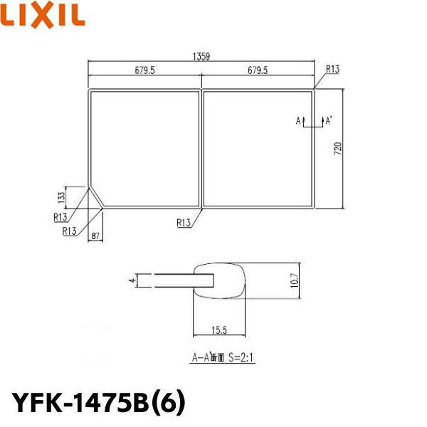 [YFK-1475B(6)]リクシル[LIXIL/INAX]風呂フタ(保温風呂フタ)(2枚1組)【送料無料】