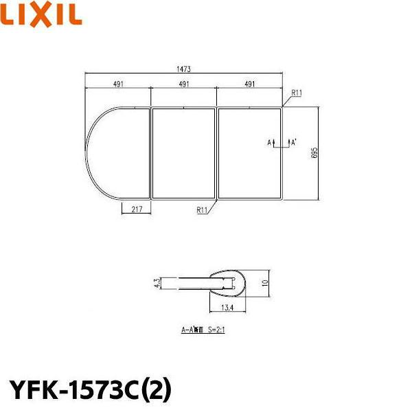 [YFK-1573C(2)]リクシル[LIXIL/INAX]風呂フタ(3枚1組)[送料無料]