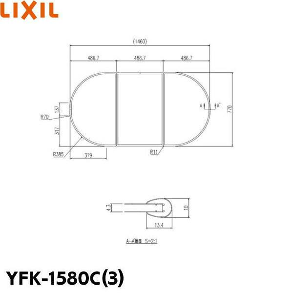 [YFK-1580C(3)]リクシル[LIXIL/INAX]風呂フタ(保温風呂フタ)(3枚1組)[送料無料]