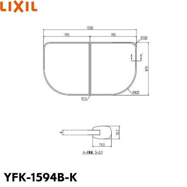 [YFK-1594B-K]リクシル[LIXIL/INAX]風呂フタ(保温風呂フタ)(2枚1組)【送料無料】