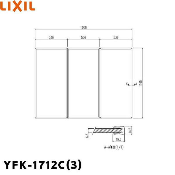 [YFK-1712C(3)]リクシル[LIXIL/INAX]風呂フタ(3枚1組)[送料無料]