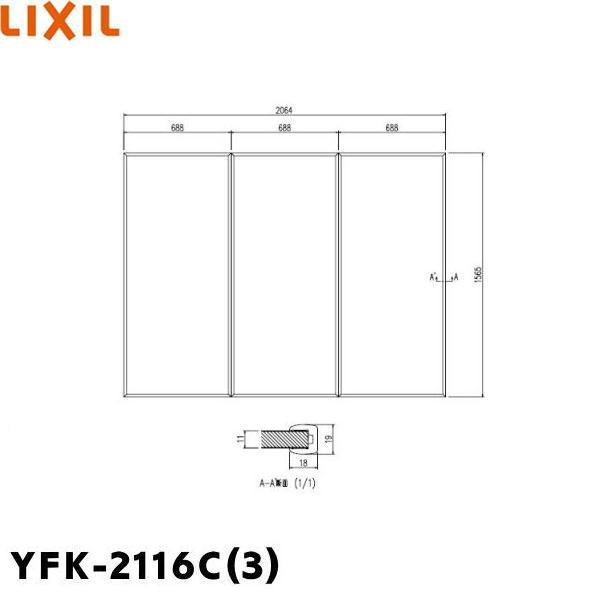 [YFK-2116C(3)]リクシル[LIXIL/INAX]風呂フタ(3枚1組)[送料無料]