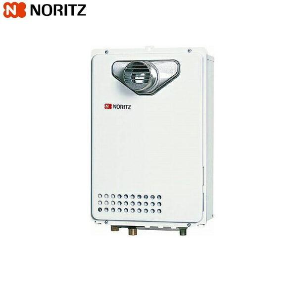 ノーリツ[NORITZ]給湯器給湯専用[前方排気延長タイプ]GQ-2037WS-C(20号)[送料無料]