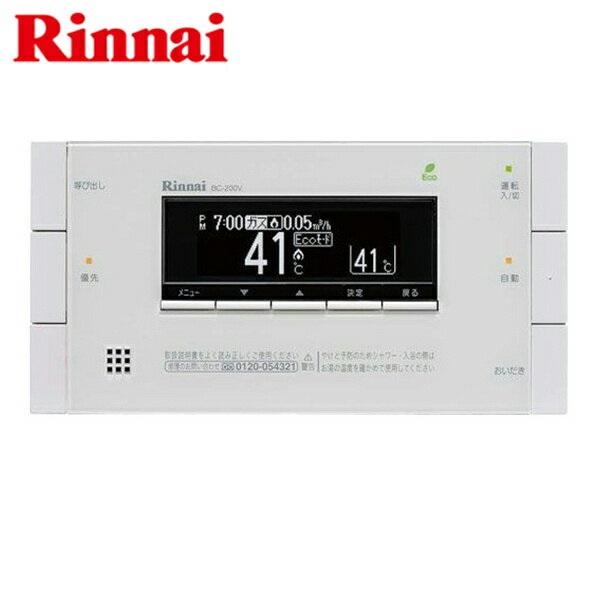 リンナイ[RINNAI]ふろ給湯器用浴室リモコンBC-200V