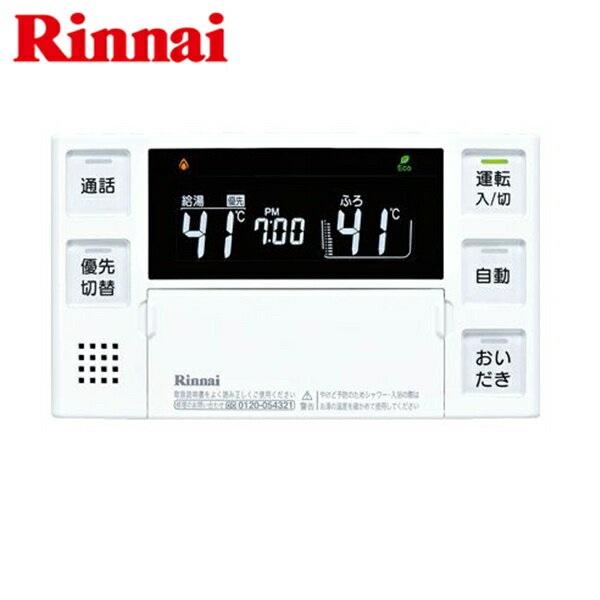 リンナイ[RINNAI]給湯器用浴室リモコンBC-220VC