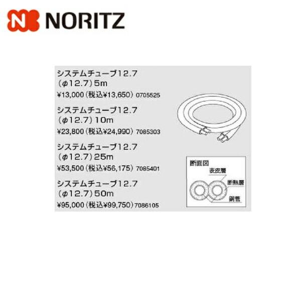 ノーリツ[NORITZ]追炊き配管部材(循環アダプターHX用)システムチューブ(12.7)10m