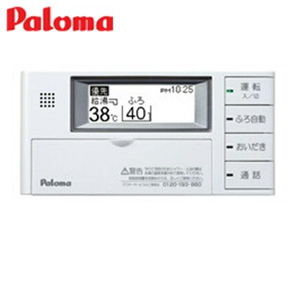 パロマ[Paloma]ガスふろ給湯器用エネルック機能付きリモコン[ふろリモコン]FC-E125AD