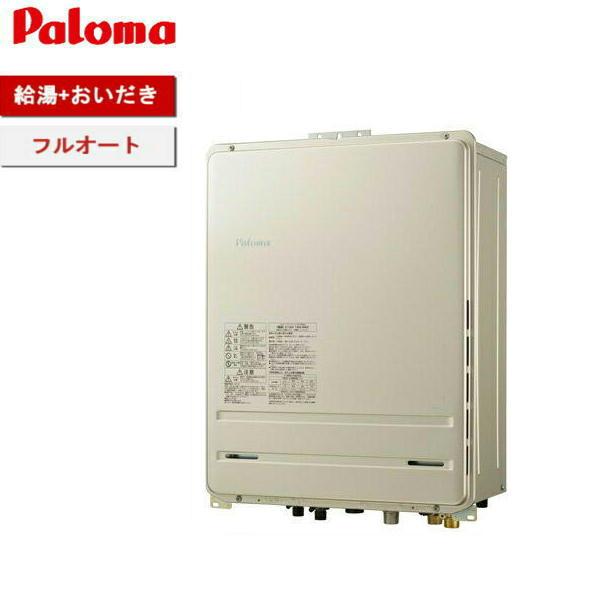[FH-2020FABL]パロマ[PALOMA]ガスふろ給湯器[PS扉内後方排気延長型][20号フルオート][給湯・給水接続20A]【送料無料】