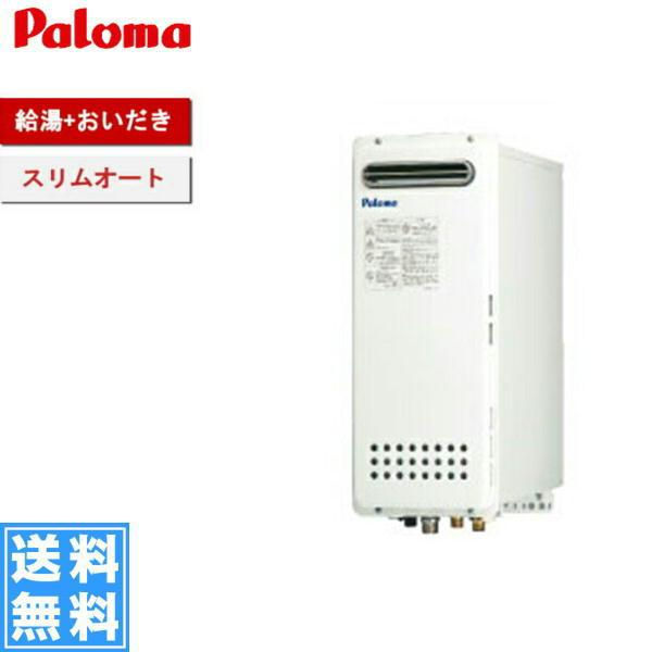 [FH-203SSAWDL(10)]パロマ[PALOMA]ガスふろ給湯器[20号スリムオート]【送料無料】, やさしさON-LINE fbfc04d9