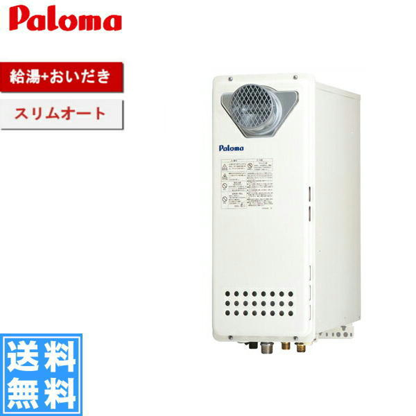 [FH-203SSAWDL3(10)]パロマ[PALOMA]ガスふろ給湯器[PS扉内前方排気延長型][20号スリムオート]【送料無料】, 神石郡 2e15afcc