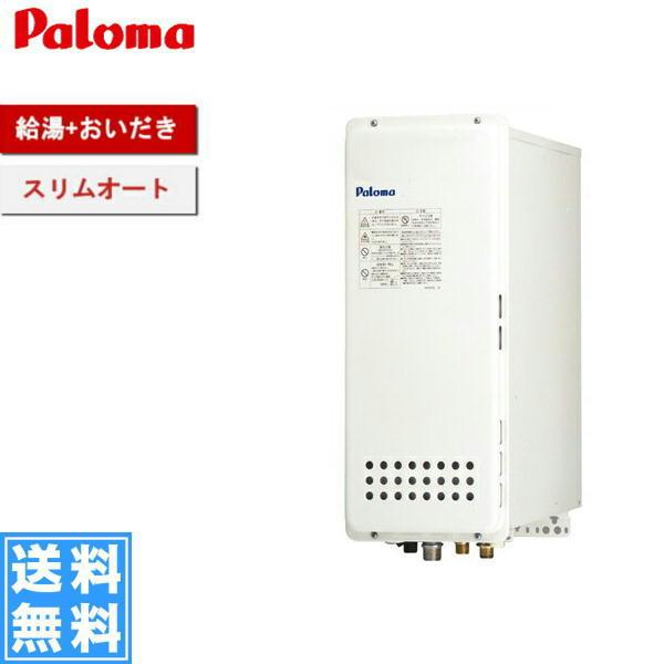 [FH-203SSAWDL4(10)]パロマ[PALOMA]ガスふろ給湯器[PS扉内後方排気延長型][20号スリムオート]【送料無料】, オオサカシ 78085488