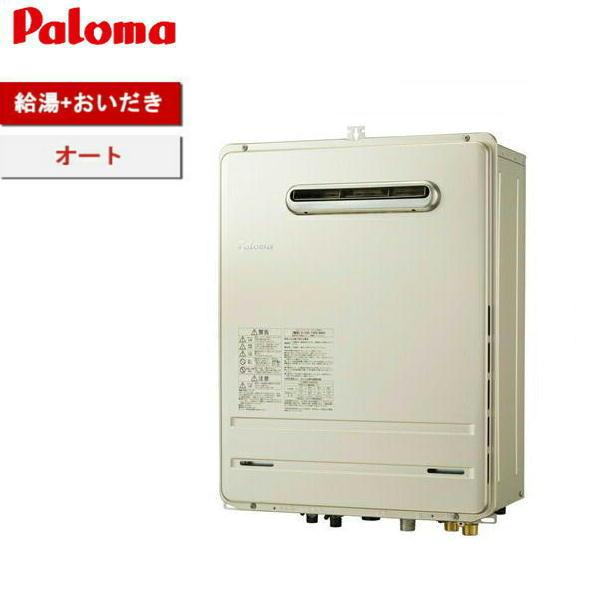 [FH-2420AWL]パロマ[PALOMA]ガスふろ給湯器[24号オート]【送料無料】