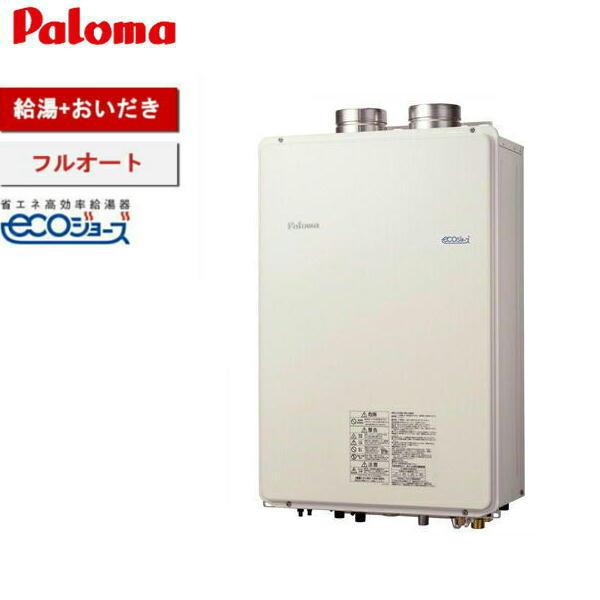 [FH-E1612FAFL]パロマ[PALOMA]ガスふろ給湯器エコジョーズFF式[16号フルオート][送料無料]