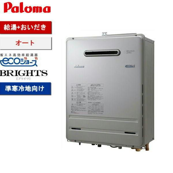 [FH-E167KAWL]パロマ[PALOMA]ガスふろ給湯器エコジョーズ準寒冷地向け[16号オート]【送料無料】