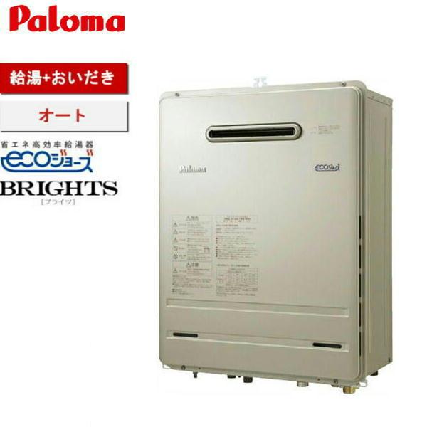 [FH-E168AWL]パロマ[PALOMA]ガスふろ給湯器エコジョーズ[16号オート]【送料無料】