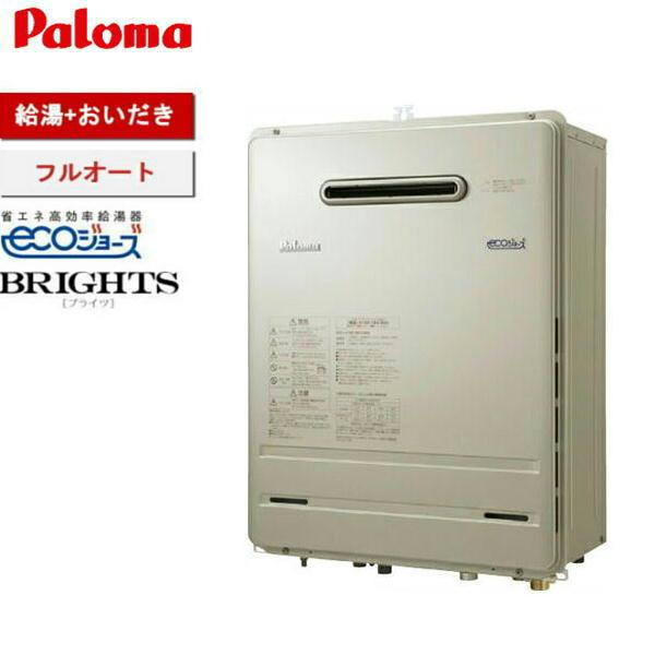 [FH-E208FAWL]パロマ[PALOMA]ガスふろ給湯器エコジョーズ[20号フルオート]【送料無料】
