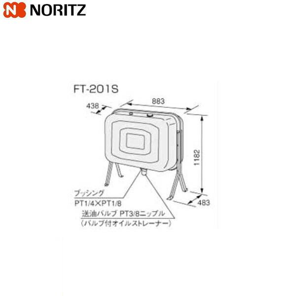 ノーリツ[NORITZ]オイルタンクFT-201S【送料無料】