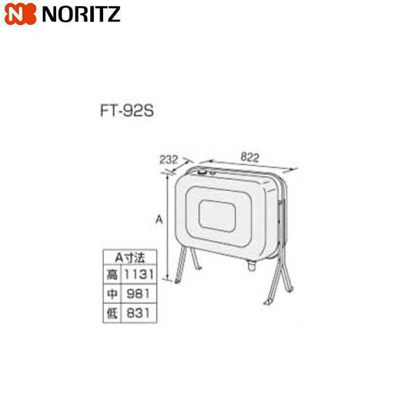 ノーリツ[NORITZ]オイルタンクFT-92S【送料無料】