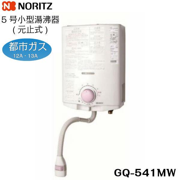 全商品ポイント2倍 9 19 日 20:00~9 25 土 23:59 送料込 NORITZ-GQ-541MW-13A 希少 再販ご予約限定送料無料 送料無料 5号 13A NORITZ 元止め式 GQ-541MW 都市ガス用 GQ-530MWの後継品 小型湯沸器 ノーリツ