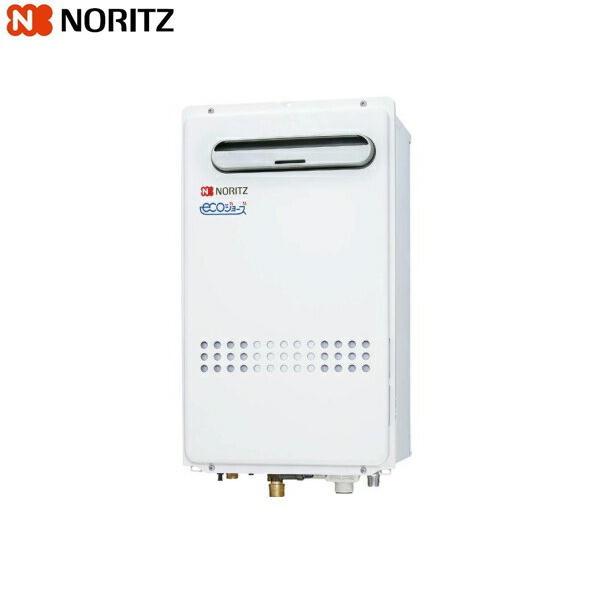 ノーリツ[NORITZ]給湯器エコジョーズ給湯専用GQ-C2032WXBL(20号)[送料無料]