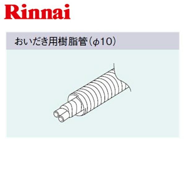 [IPT-10L-CDE-25]リンナイ[RINNAI]おいだき樹脂配管専用オプションおいだき用樹脂管[Φ10]