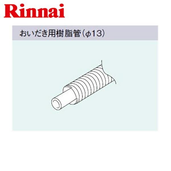 [IST-13L-CD]リンナイ[RINNAI]おいだき樹脂配管専用オプションおいだき用樹脂管[Φ13]