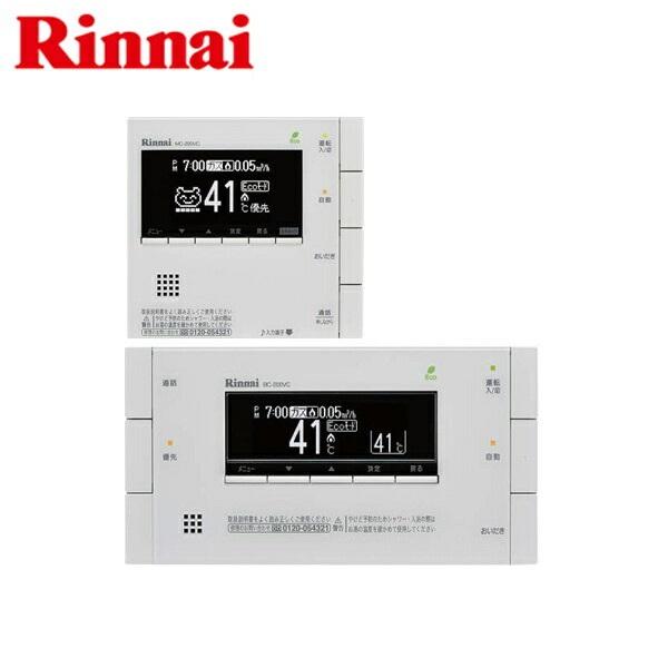 リンナイ[RINNAI]給湯器用リモコンセットMC-200VC+BC-200VC