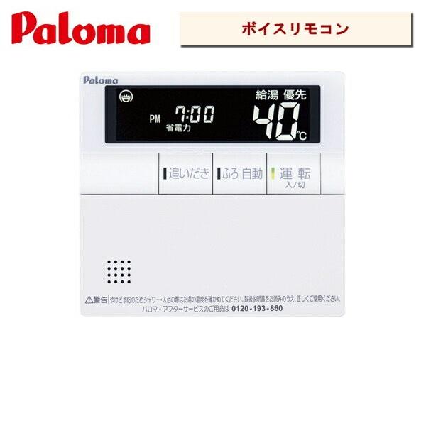 [MC-701V]パロマ[PALOMA]ガスふろ給湯器リモコン[台所リモコン]