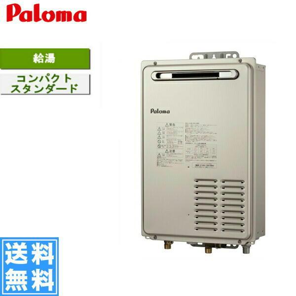 [PH-1603WL]パロマ[PALOMA]ガス給湯器[16号コンパクトスタンダードタイプ]【送料無料】