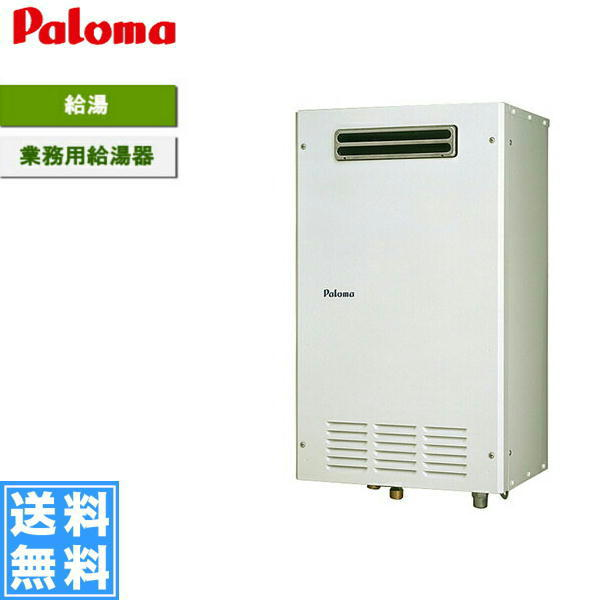 [PH-32BLX-M]パロマ[PALOMA]ガス給湯器[32号業務用給湯器]【送料無料】