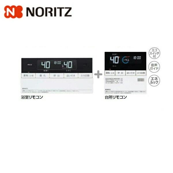 [RC-D101Eマルチセット]ノーリツ[NORITZ]給湯器用リモコンセット