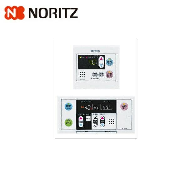 ノーリツ[NORITZ]給湯器用リモコンセットRC-7607M+RC-7607S