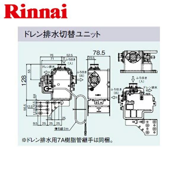 [ROP-DHU]リンナイ[RINNAI]給湯器ドレン排水切替ユニット