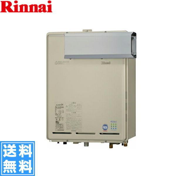 リンナイ[RINNAI]給湯器[エコジョーズ]アルコーブ設置型RUF-E2401AA(A)(24号)【送料無料】
