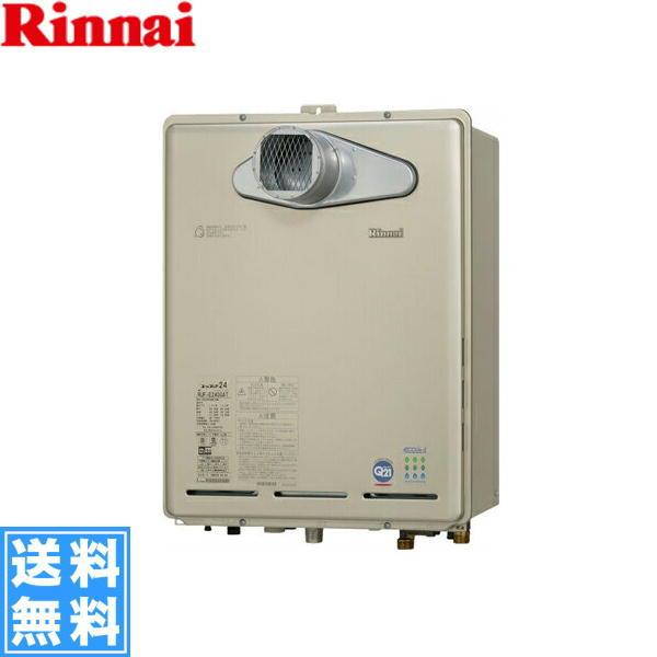 リンナイ[RINNAI]給湯器[エコジョーズ]PS扉内設置型/PS前排気型RUF-E2001SAT(A)(20号)【送料無料】