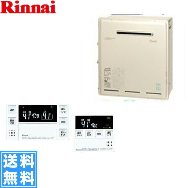 リンナイ[RINNAI]給湯器エコジョーズおいだき機能付RUF-E2004AG(A)[20号]【送料無料】