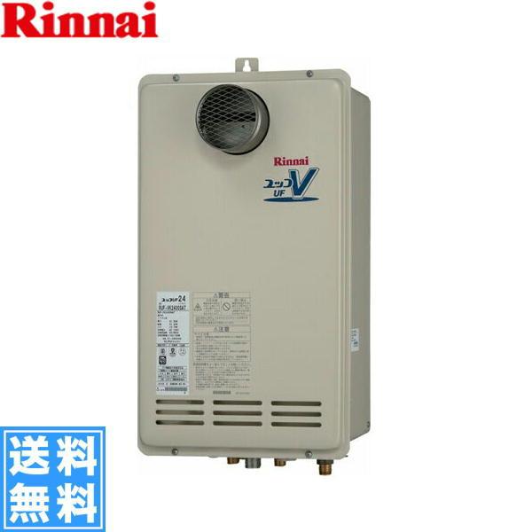 リンナイ[RINNAI]給湯器PS扉内設置型/PS延長前排気型RUF-VK2400SAT(A)(24号)【送料無料】