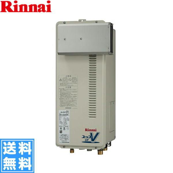 リンナイ[RINNAI]給湯器アルコーブ設置型RUF-VS2015SAA(20号)【送料無料】