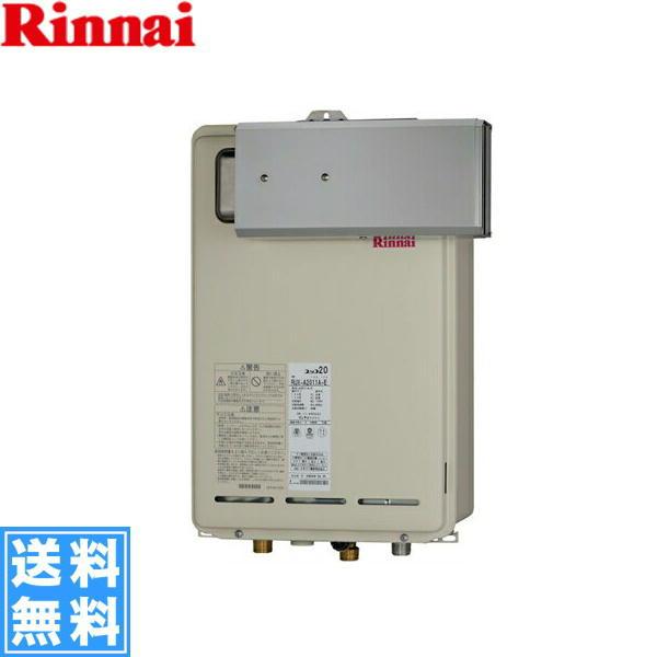 リンナイ[RINNAI]給湯器アルコーブ設置型RUX-A1601A-E(16号)【送料無料】