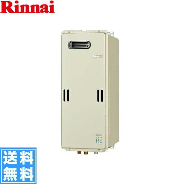 リンナイ[RINNAI]給湯器屋外壁掛型RUX-SE1610W(16号)【送料無料】