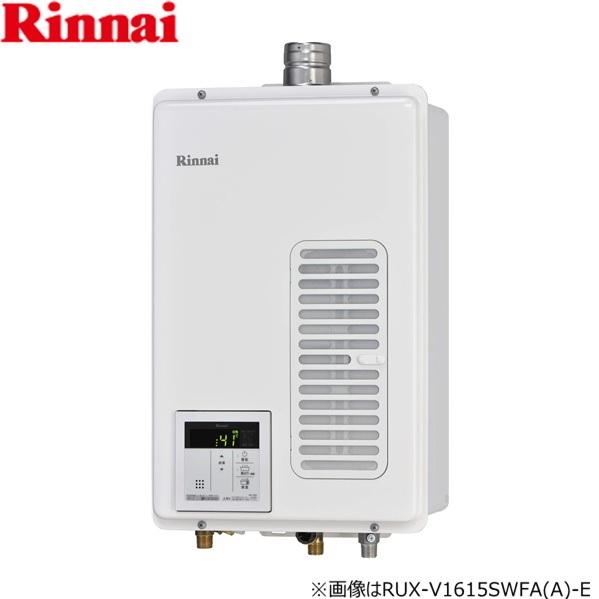 [RUX-V1615SWFA(A)-E]リンナイ[RINNAI]ガス給湯器[FE方式・屋内壁掛型][16号][送料無料]