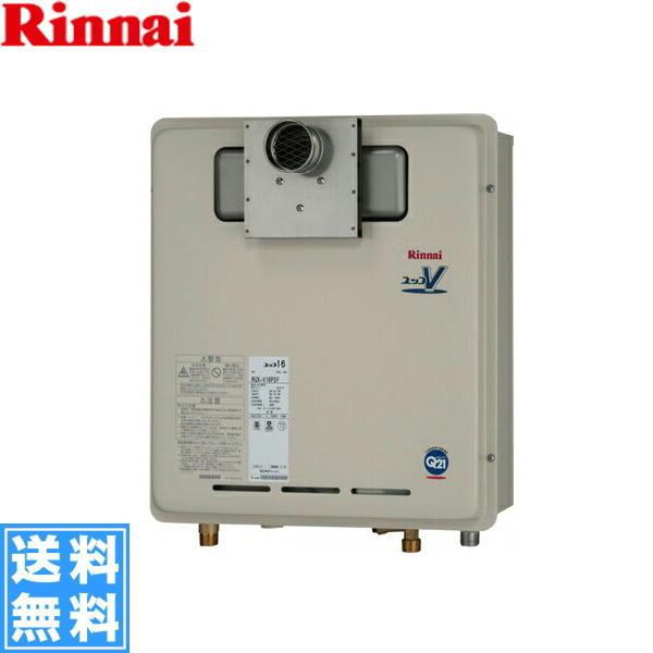 リンナイ[RINNAI]給湯器PS扉内設置型・PS前排気型RUX-V16PST-S(16号)【送料無料】