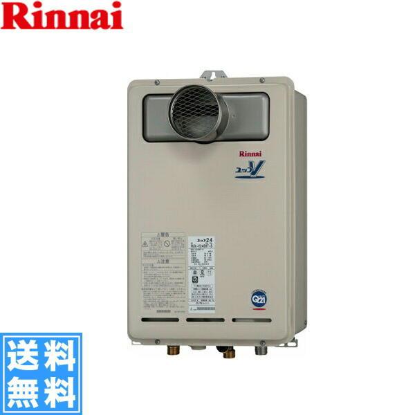 リンナイ[RINNAI]給湯器PS扉内設置型/PS前排気型RUX-V2408T-S(24号)【送料無料】