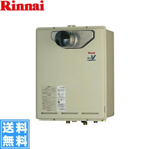 リンナイ[RINNAI]給湯器給湯専用PS扉内設置型・PS延長前排気型RUX-V3201T(32号)【送料無料】
