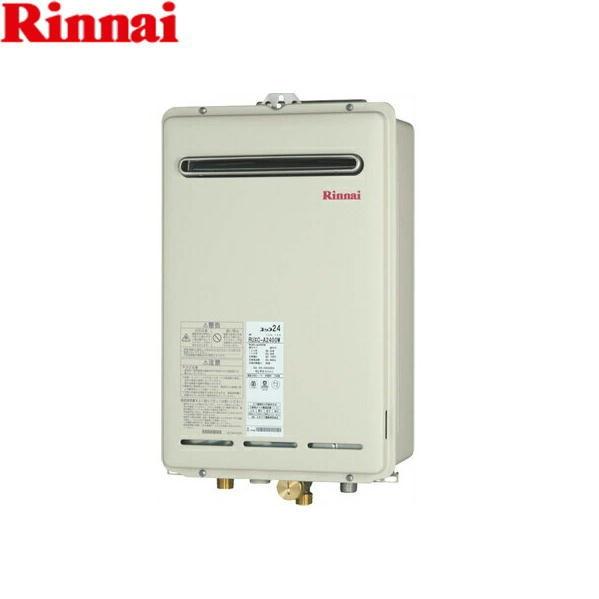 リンナイ[RINNAI]給湯器業務用タイプ屋外壁掛・PS設置型RUXC-A1610W(16号)【送料無料】