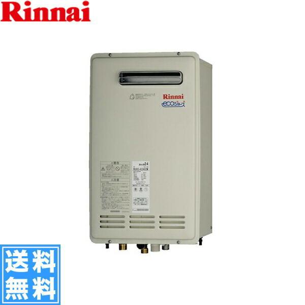 リンナイ[RINNAI]給湯器業務用タイプ屋外壁掛型RUXC-K2012W(20号)【送料無料】